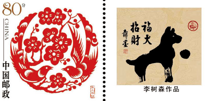 狗 李树森象形字十二生肖作品 中国书画家协会