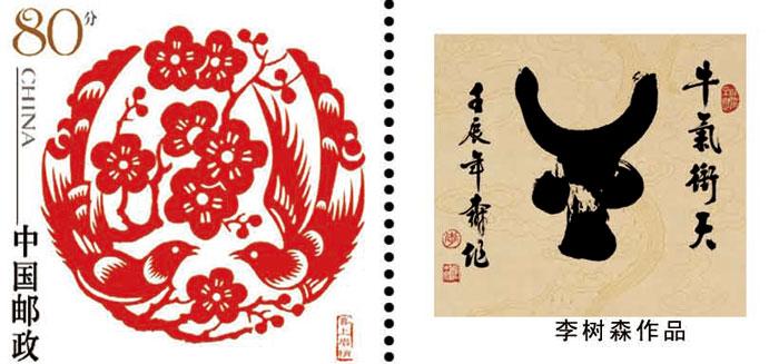 首页 名家书法 李树森象形字十二生肖作品