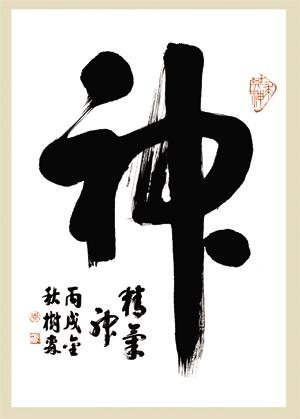 首页 名家书法 李树森榜书作品展  案例名称: 神,舞  说明:神,舞 《神
