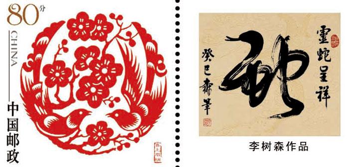 李树森象形字十二生肖作品